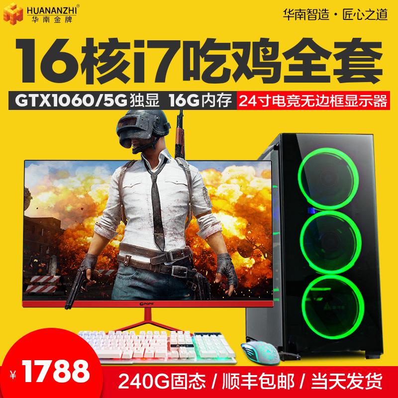 送显示器八核i7游戏华南逆水寒独显吃鸡组装台式电脑主机全套整机