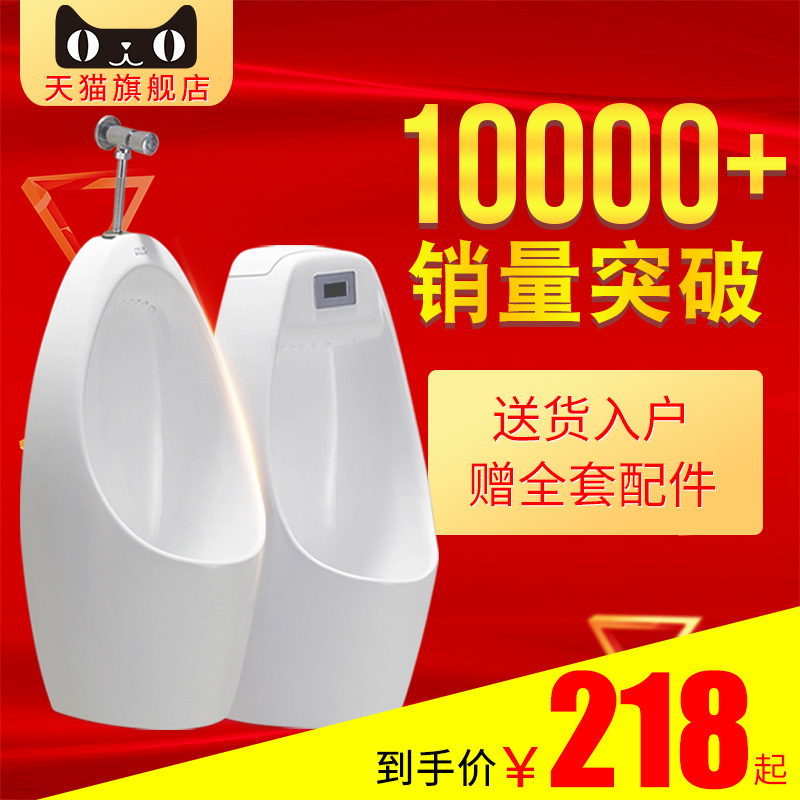 ZOLO感应小便斗家用成人小便器 挂墙式男士小便池陶瓷卫生间尿斗