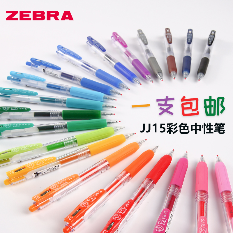 1支包邮/日本ZEBRA斑马JJ15彩色按动中性笔水笔学生用速干签字笔SARASA红蓝黑色手账手帐小清新文具用品0.5mm