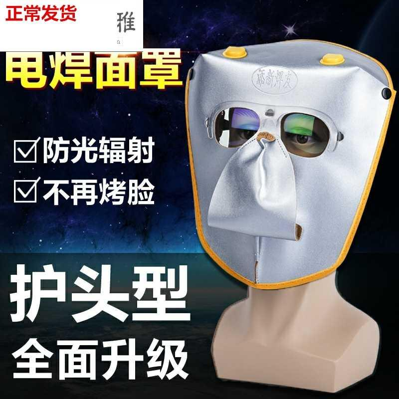 Welding face mask gas permeable welder leather full face welding head wearing portable welding argon arc protective device