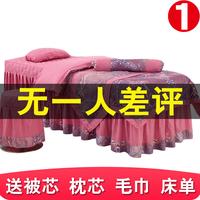 Косметологическая кровать накладка 4 предмета Салон красоты массажная кровать верх Пододеяльник один Простой физиотерапевтический постельный комплект с отверстиями