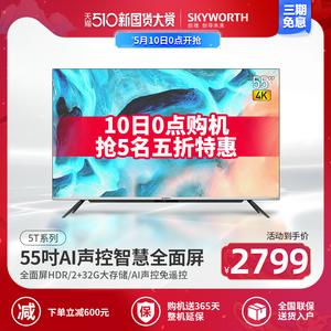 创维旗舰店5t 55英寸4k全面屏智慧屏