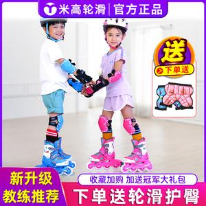 米高轮滑鞋儿童溜冰鞋全套装女专业旱冰滑冰鞋中大童男初学者可调