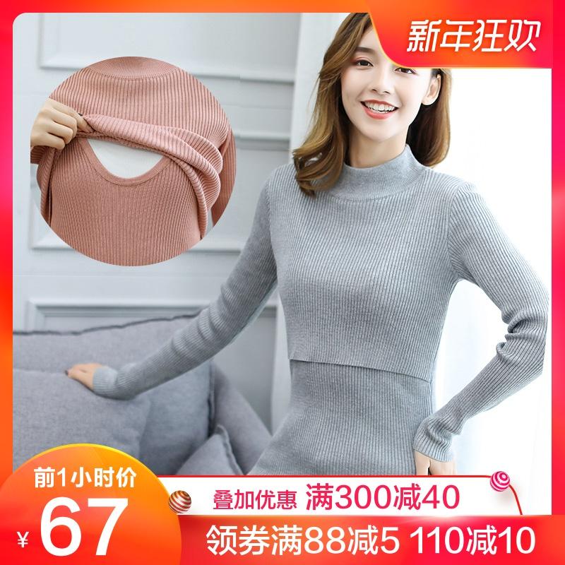 哺乳期毛衣女冬季时尚产后针织衫辣妈款外出喂奶服秋装打底上衣服