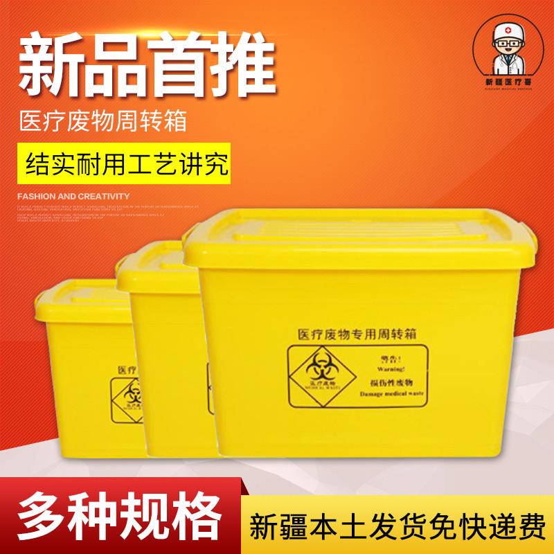 医疗废物周转箱医院诊所黄色加厚医院诊所垃圾桶整理运转箱