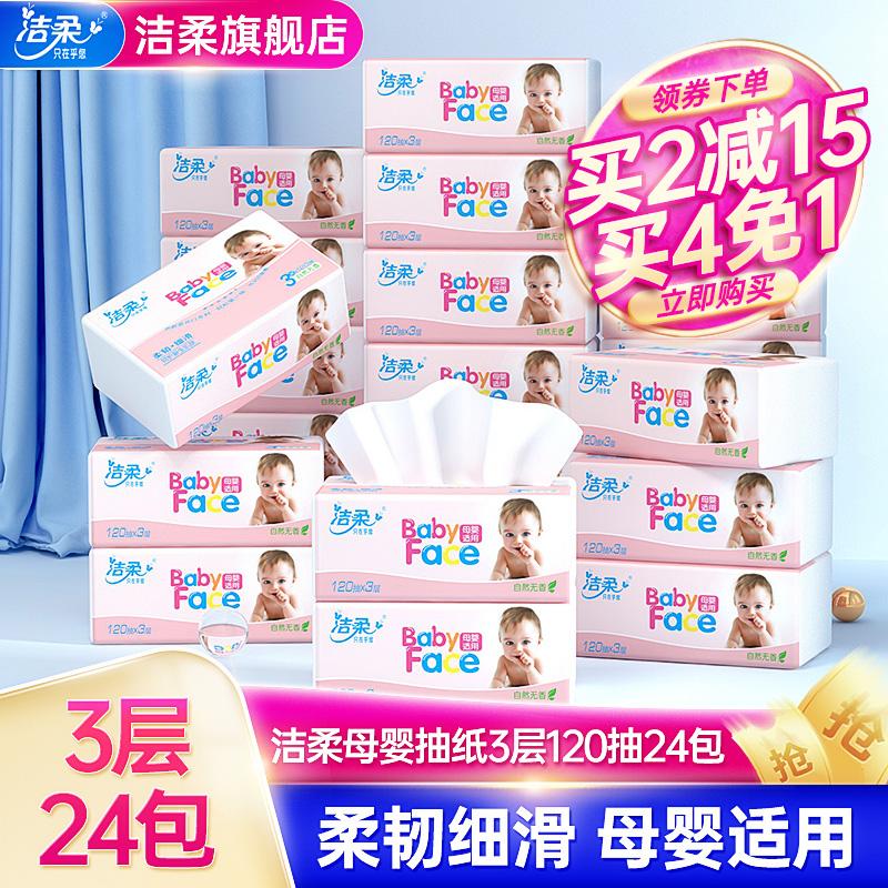 洁柔纸巾母婴适用抽纸套装3层24包 面巾餐巾纸卫生纸家用实惠装柔