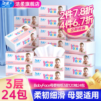 Jierou paper towel pumping paper baby special super soft 3 layers 24 bags of napkins household affordable full box