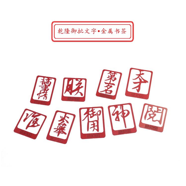 御批金属书签宫廷语录中国特色工艺礼品送老外送学生商务礼品