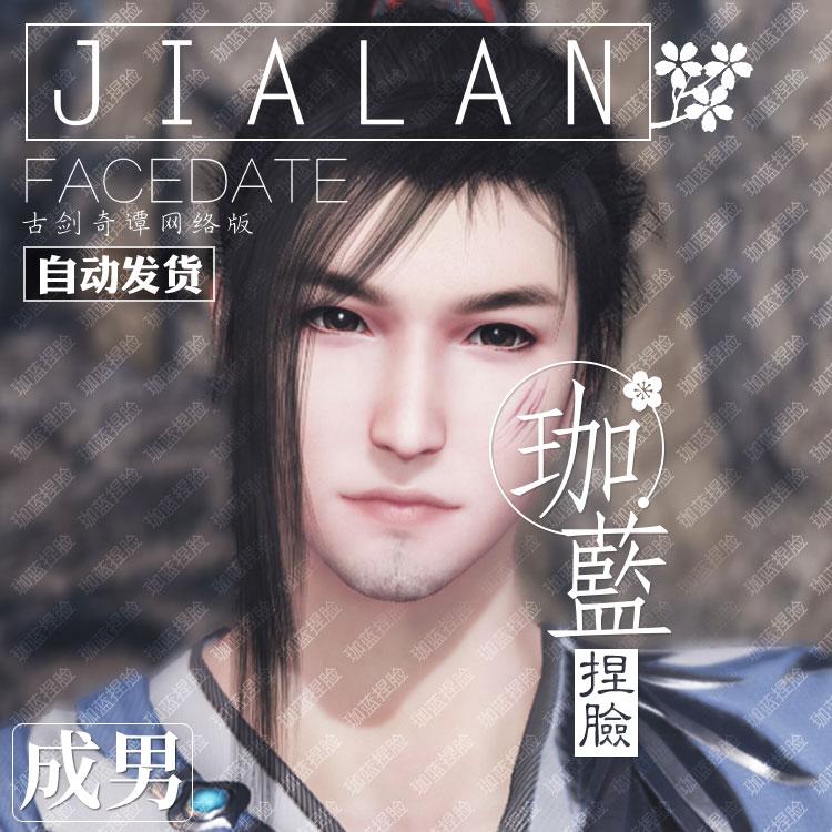 【珈蓝】古剑奇谭OL捏脸数据 古剑奇谭网络版成男 通用帅气  嘉利