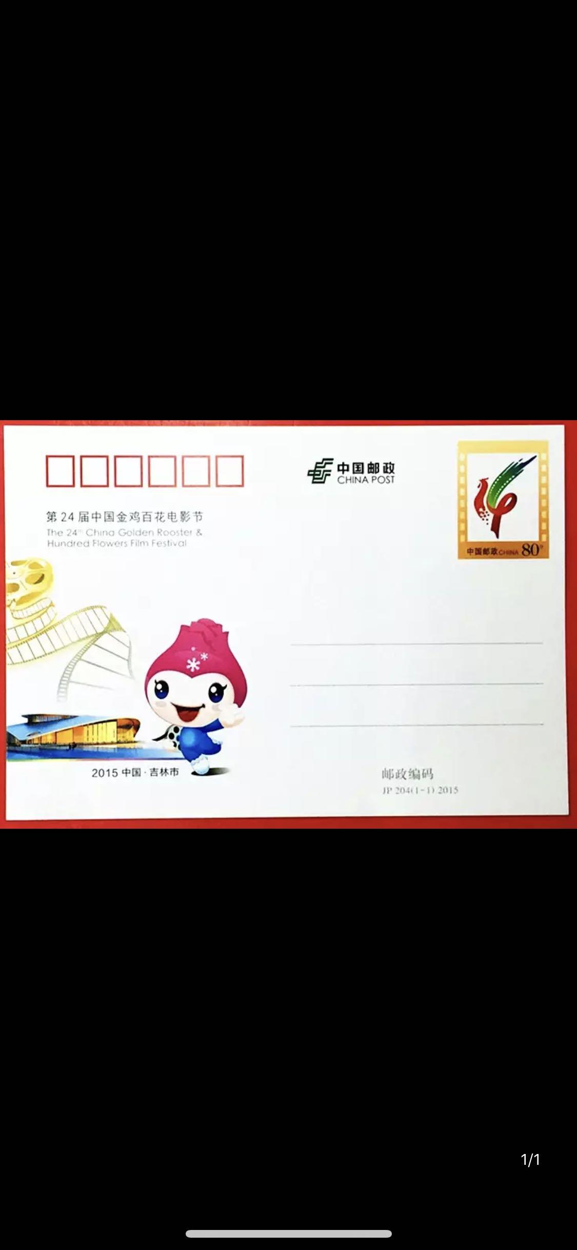 JP204 2015年  第24届中国金鸡百花电影节 纪念邮资明信片邮资片 Изображение 1