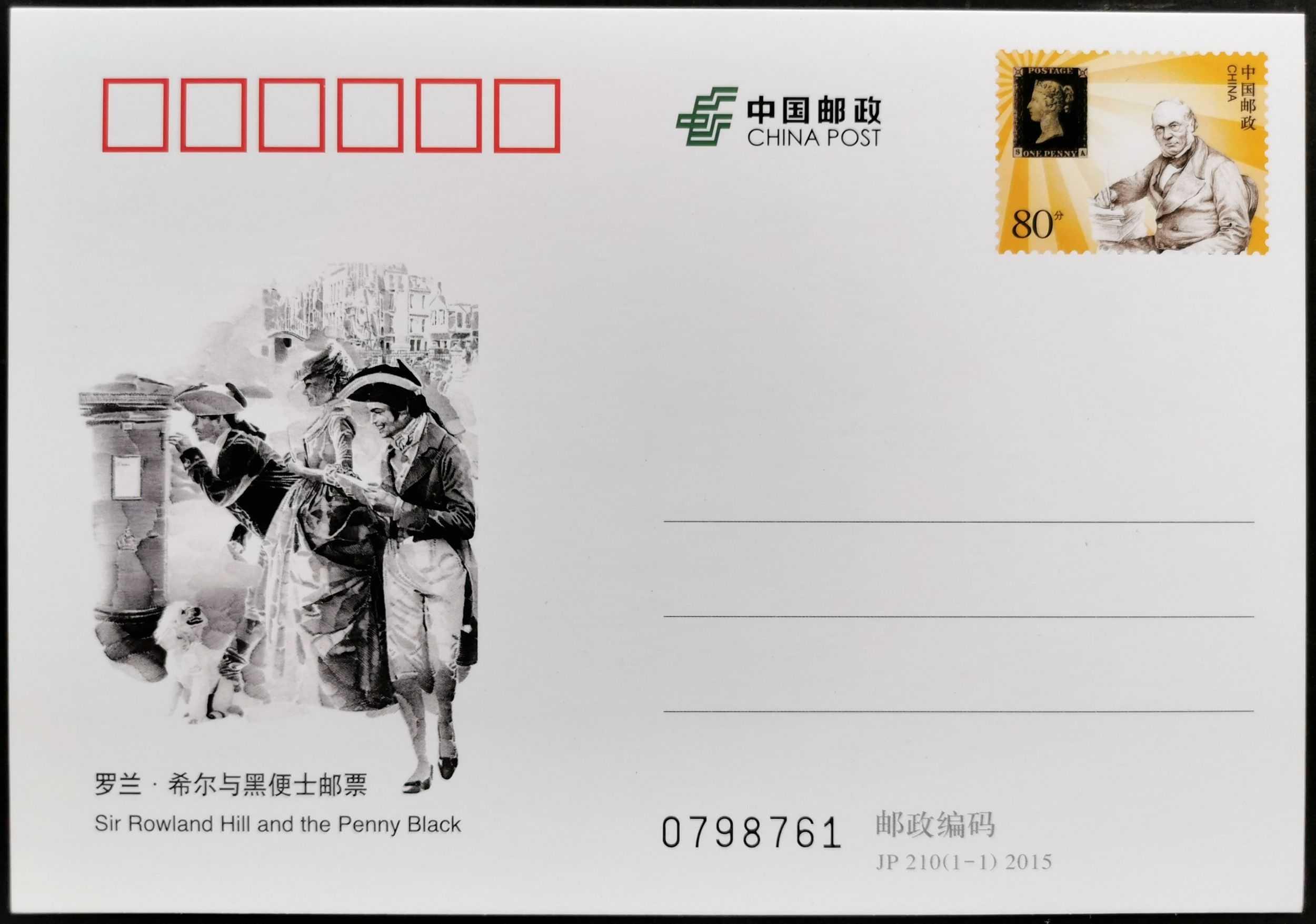 Почтовые открытки Артикул 624576278940
