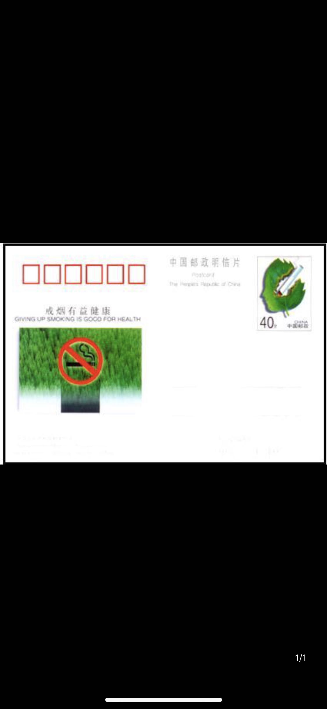 JP61 1997年 戒烟有益健康 纪念邮资明信片 邮资片 明信片 Изображение 1