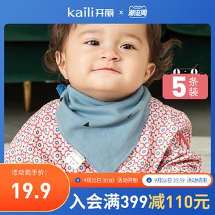 开丽婴儿纯棉三角巾宝宝口水巾新生儿按扣纱布围嘴图片