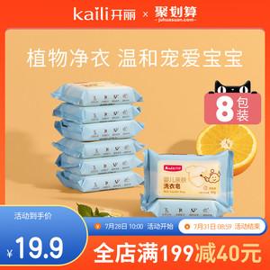开丽宝宝洗衣皂 bb婴儿专用洗衣服皂新生儿尿布皂片植物西柚80g*8