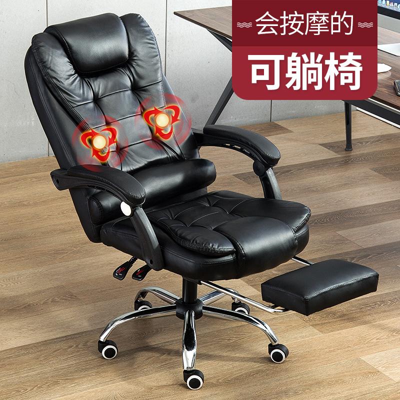简约现代电脑椅家用办公椅子主播座椅休闲升降转椅可躺按摩老板椅