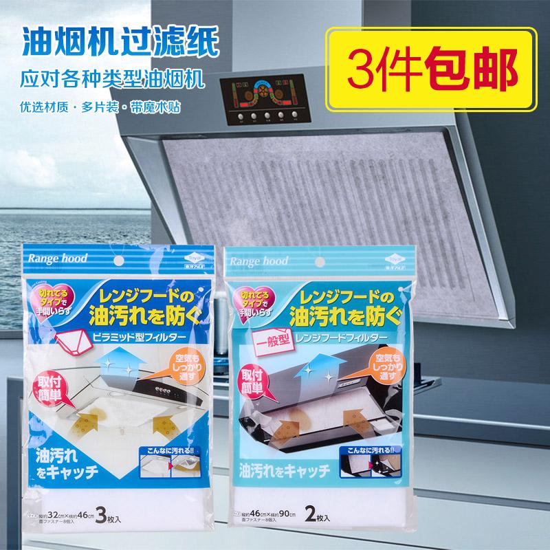 日本厨房抽油烟机挡油膜贴纸防油贴吸油膜 过滤网膜魔术贴防油薄