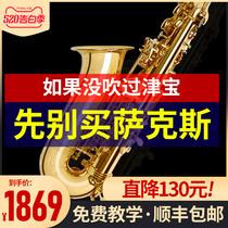 200GGAS调管乐器初学者入门考级E台湾歌特正品萨克风乐器中音降