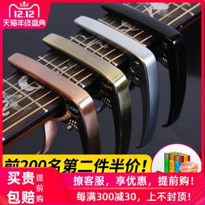 斗牛士变调夹民谣吉他尤克里里木吉他通用乐器配件调音器变音夹子