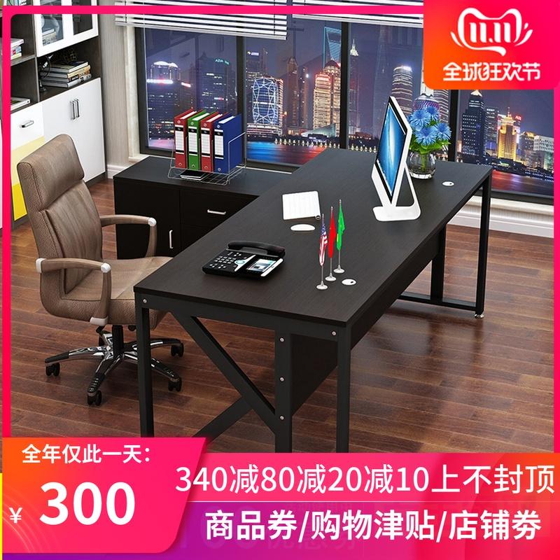 办公桌转角书桌老板桌板式大班台总裁经理主管现代简约台式电脑桌