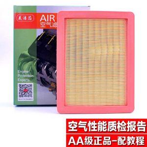 适配荣威I5/EI5/I6/EI6空气滤芯17-19款名爵MG6 插电混动滤清器格