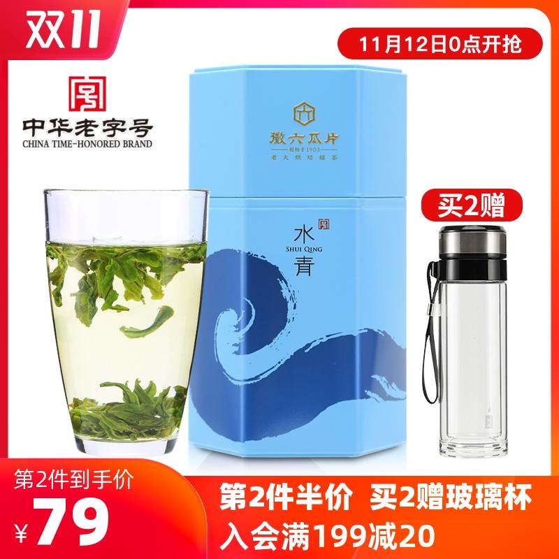 2020新茶徽六茶叶绿茶安徽非特级浓香六安瓜片手工罐装口碑250g