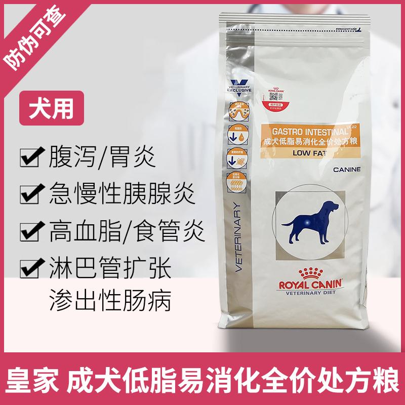 皇家狗粮LF22 胃炎腹泻胰腺炎1.5KG/6KG成犬低脂易消化全价处方粮优惠券