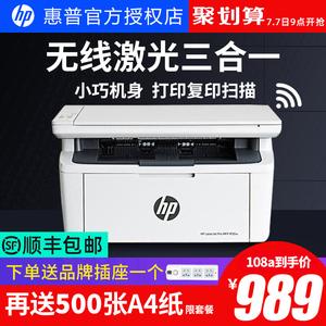 hp惠普m30w激光打印机复印一体机办公家用小型学生作业手机无线WIFI扫描三合一A4迷你打印机黑白m1136 1005w