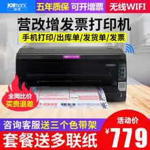 Yingmei 630kii pin printer triple single WIFI wireless Bluetooth pin bill printing invoice express mobile phone invoice special open VAT control office network connection 630k+