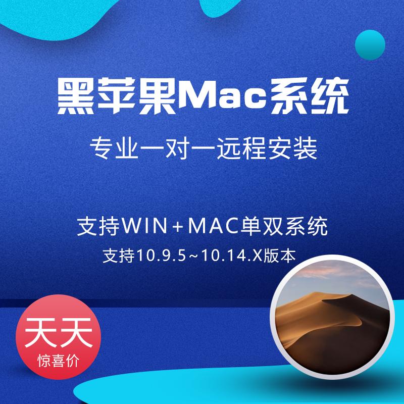 黑苹果联想戴尔惠普华硕安装原版pc