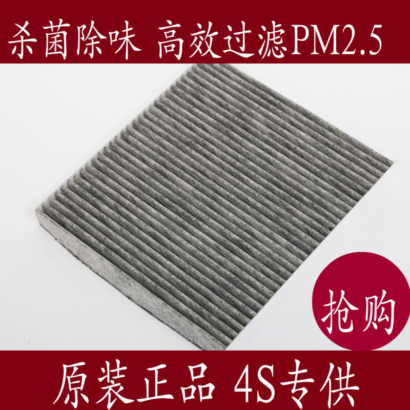 Suitable for Dodge coolway Jeep Jeep 11-20 Grand Cherokee guide air conditioner filter lattice filter screen