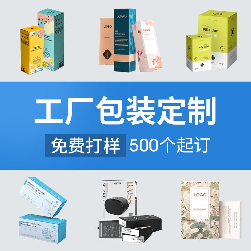 包装盒定制彩盒定做飞机纸盒印刷化妆品面膜口罩药品食品数码产品