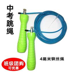 中考专用跳绳轴承4mm钢丝跳神中小学生考试2020中招体育考试通用