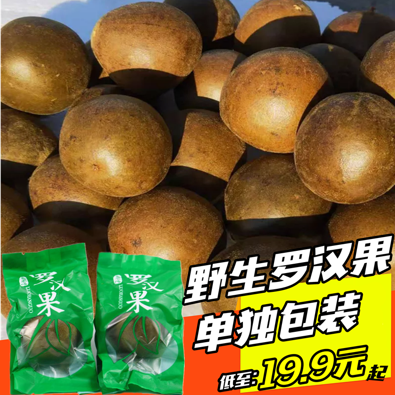 罗汉果包邮广西桂林特产野生小果干果茶散装100个正宗永福38-52mm