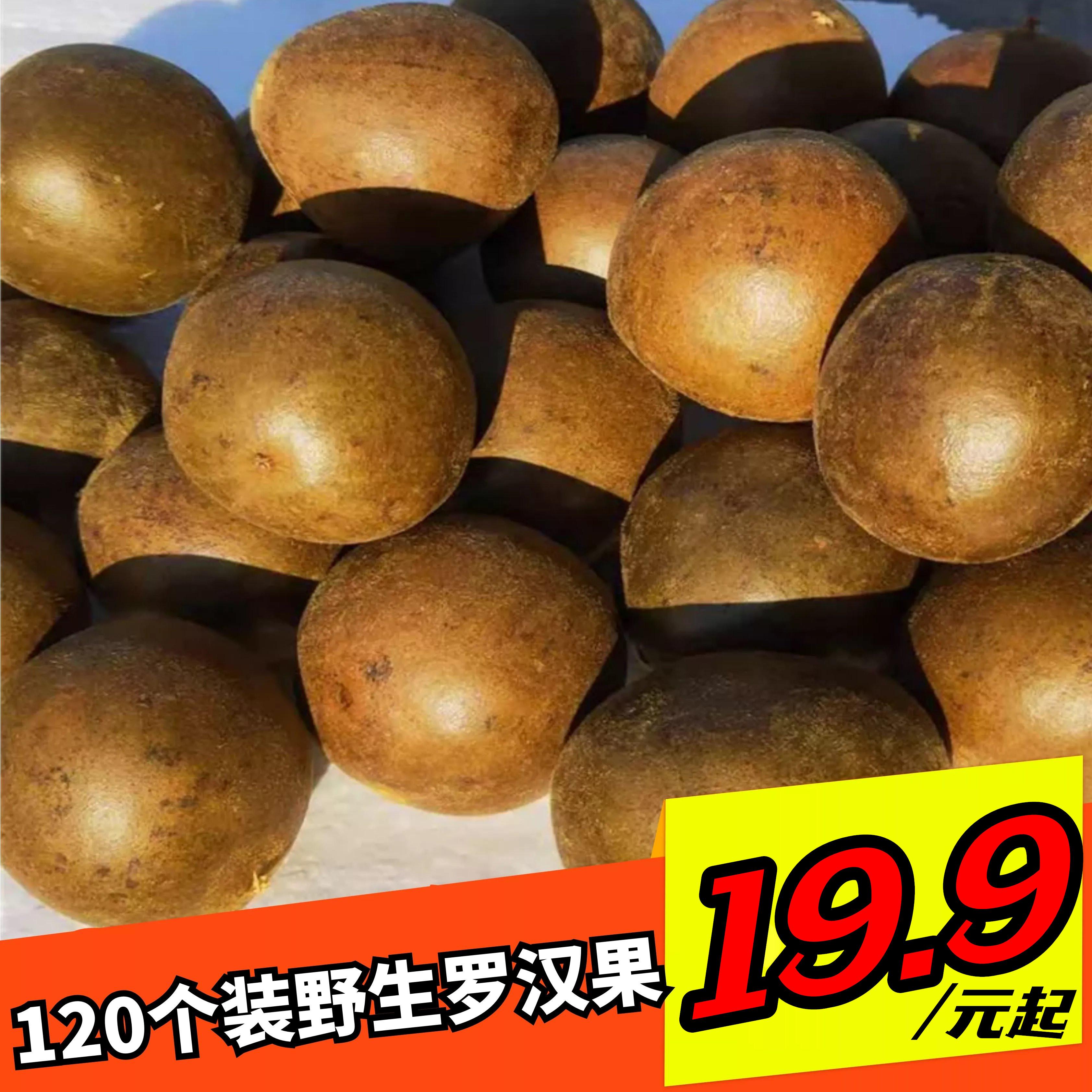 罗汉果包邮广西桂林特产野生小果干果茶散装120个正宗永福32-52mm