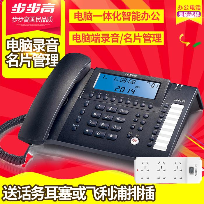 步步高HCD198有绳录音电话机 座机 智能存储 客服专用 办公双接口