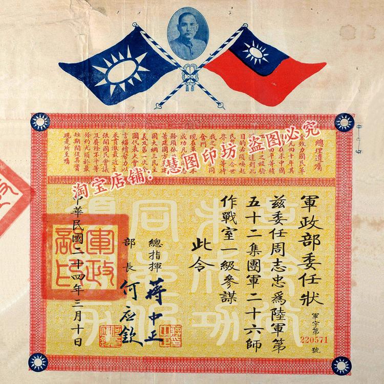 Желтый Po армия школа полный промышленность сертификат военный назначать член может офис офис порядок люди страна назначать офис форма Jiang в положительный армия порядок форма декоративный живопись