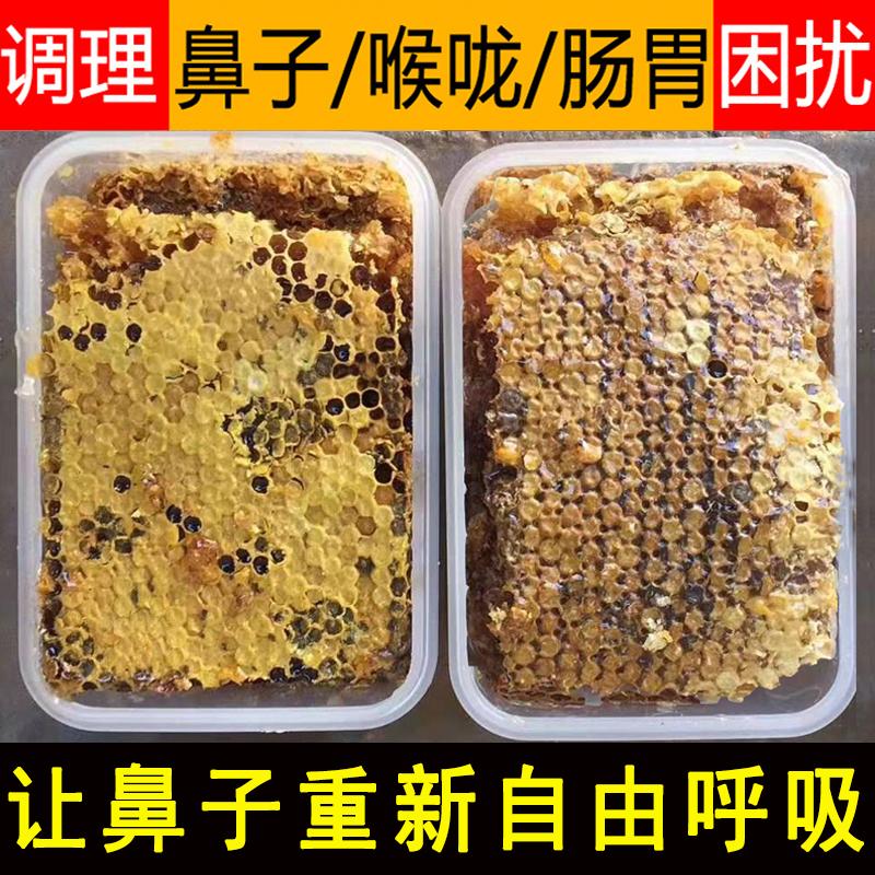 野生蜂巢蜜嚼着吃盒装500g秦岭土蜂蜜纯正峰蜜巢天然新巢蜜老槽蜜