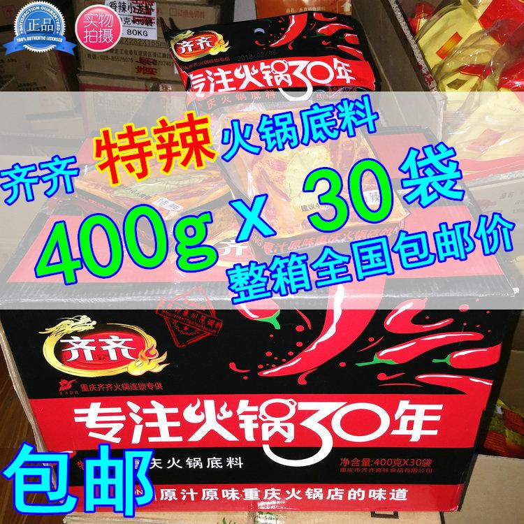 【包邮整箱】齐齐火锅底料400g*30袋整箱齐齐牛油特辣火锅底料