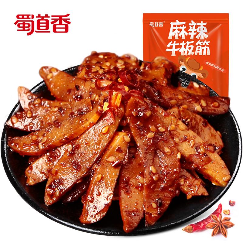 蜀道香 麻辣牛板筋100g 麻辣零食四川成都特产小吃零食独立包装