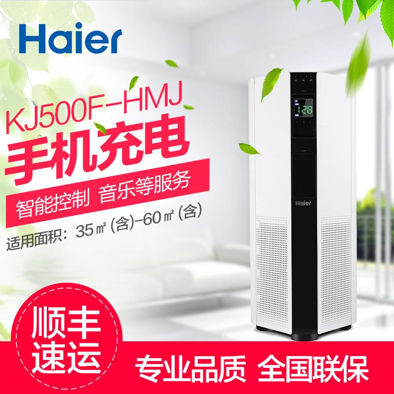 [青岛智家海尔电器空气净化,氧吧]海尔 空气净化器 家用卧室负离子净化月销量0件仅售5999元