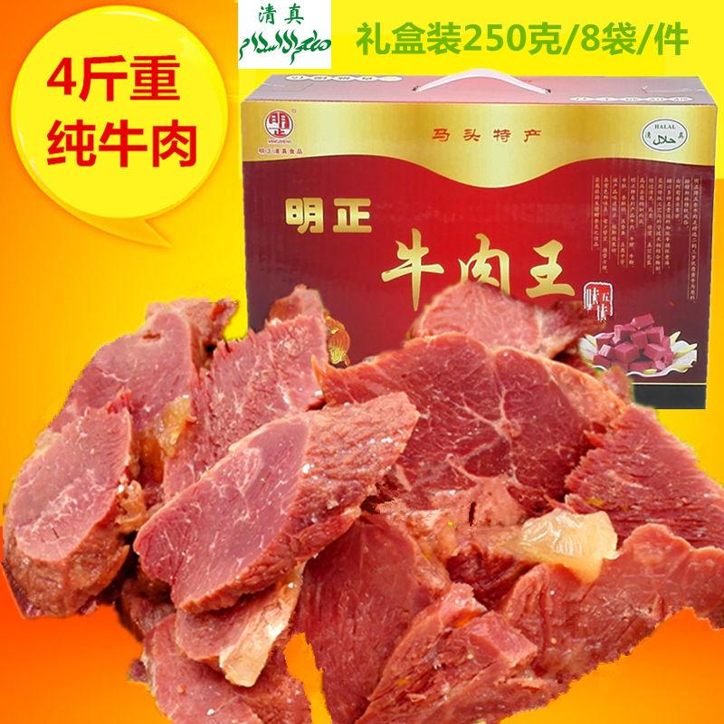 即食河南特产太康马头明正真空小包清真五香酱卤熟食黄牛肉4斤装