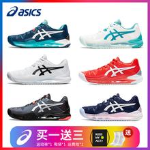 Asics亚瑟士网球鞋Resolution R7 R8男女训练比赛运动鞋1041A146