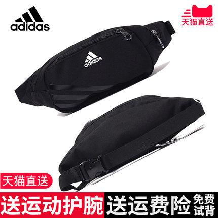 Adidas阿迪达斯腰包男女多功能大容量户外运动跑步单肩斜跨包胸包