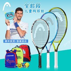 HEAD海德网球拍正品合金分体小学生儿童网拍21.23.25.26寸青少年