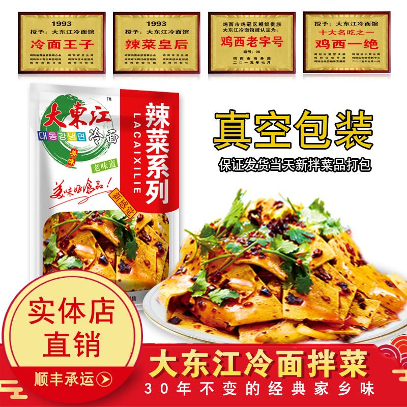干豆腐大东江冷面品牌直营店 辣菜直销鸡西特色母亲节美食凉拌菜
