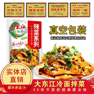 干豆腐大東江冷面品牌直營店 辣菜直銷雞西特色母親節美食涼拌菜