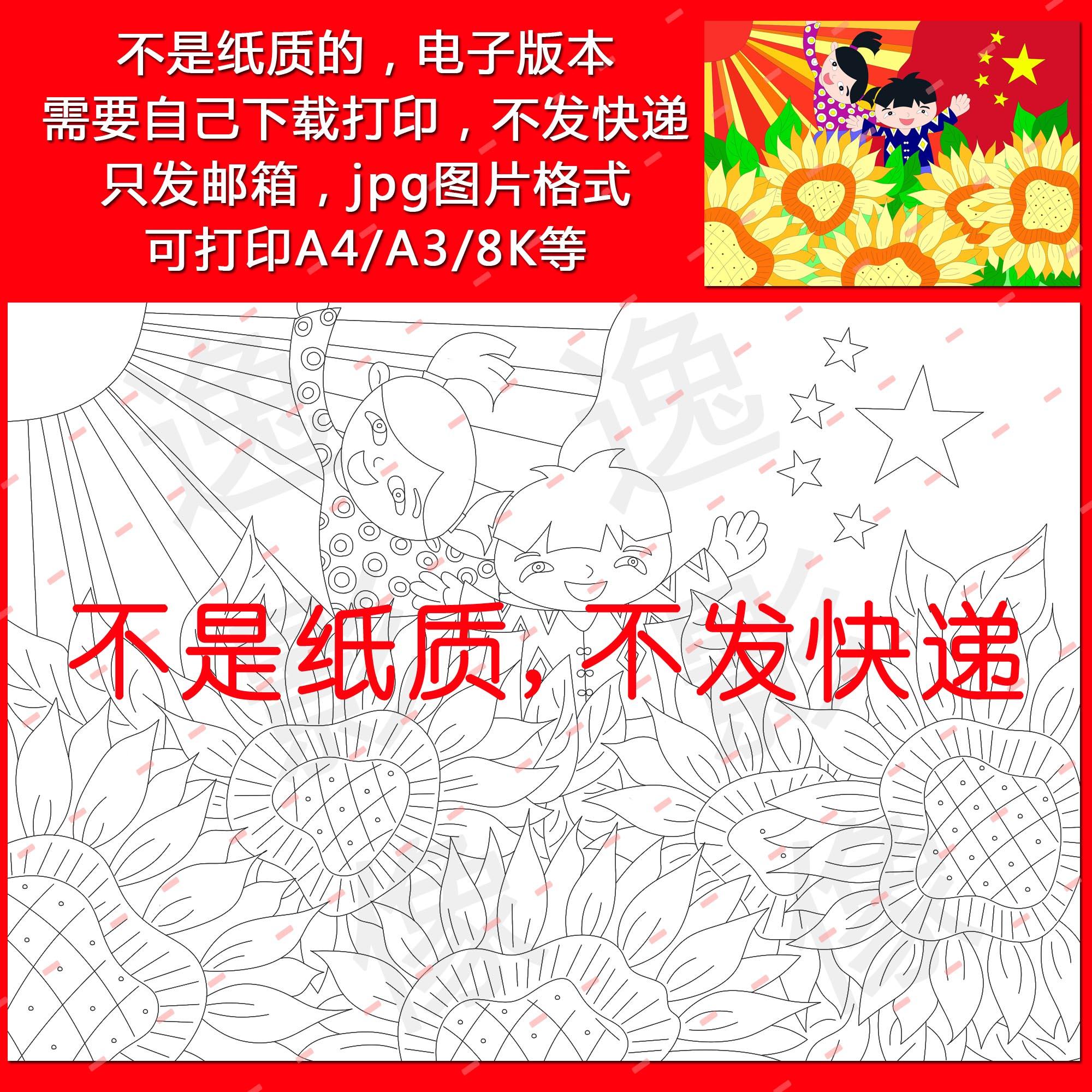 A4/A3/8K小学生我爱祖国线描空白涂色国庆节儿童绘画海报模板A330