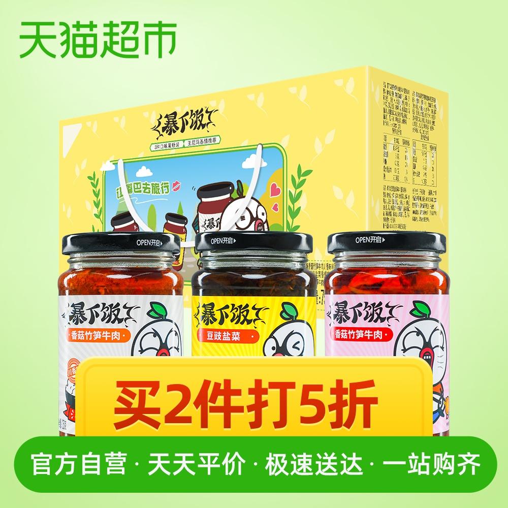 吉香居暴下饭礼盒250g*3拌饭酱