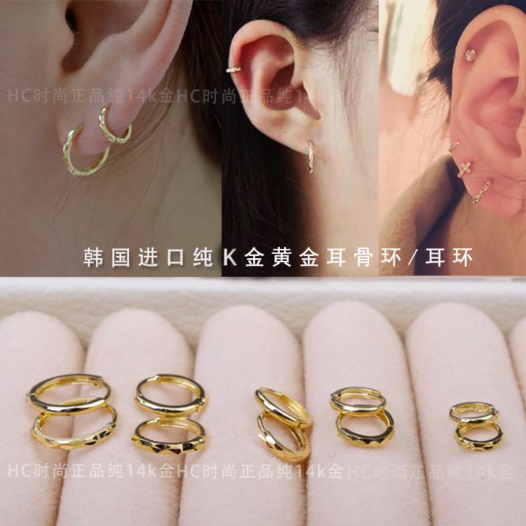 韩国流行10K/14K黄金耳骨环耳环耳骨钉男女耳骨圈明星同款防过敏图片
