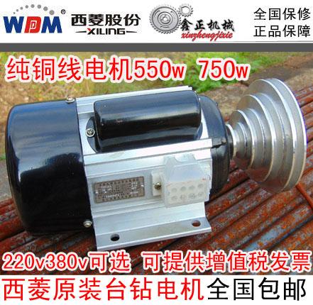 Западный водяной орех известный бренд оригинал промышленность настольные сверлильные двигатель двигатель алмаз кровать двигатель 550w750w380v220v
